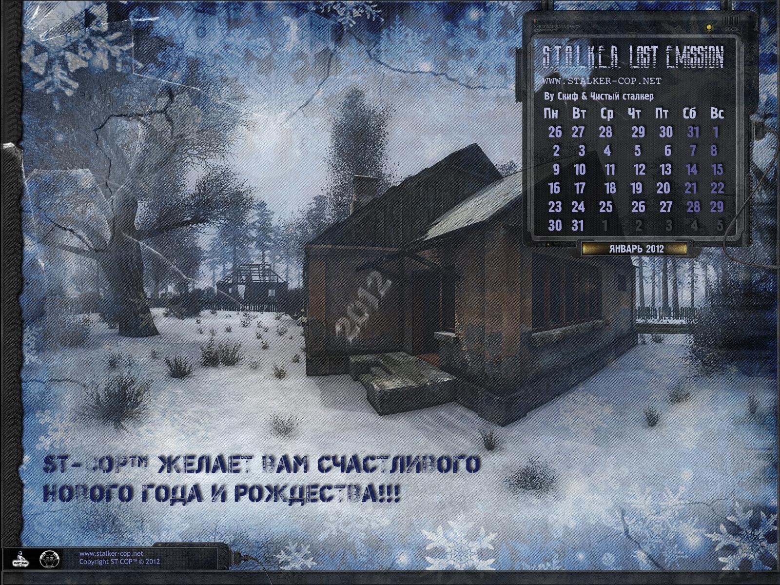 """С Новым годом и Рождеством Христовым! Новый Дизайн! """"Christmas Adventure""""! Janvar_2012"""