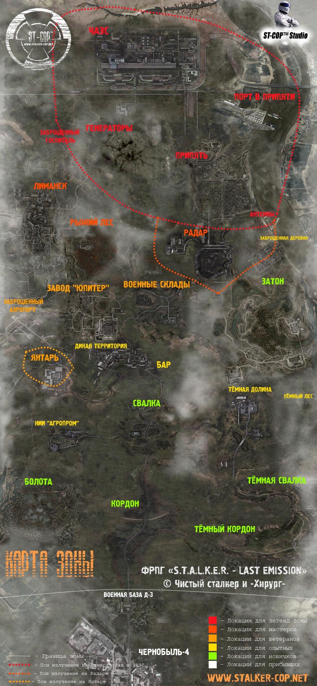 Наша карта Зоны! Karta_zony_stalker-cop