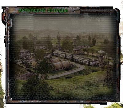 Военные склады Arm_sklady
