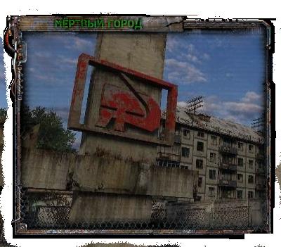 Мертвый город Mjortvyj_gorod