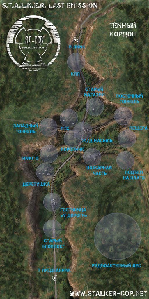 Добро пожаловать на Восток: Темный Кордон - Страница 2 Temnyj_kordon